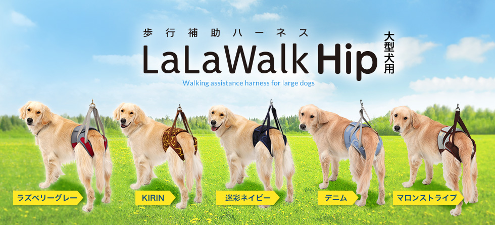 LaLaWalk Hip