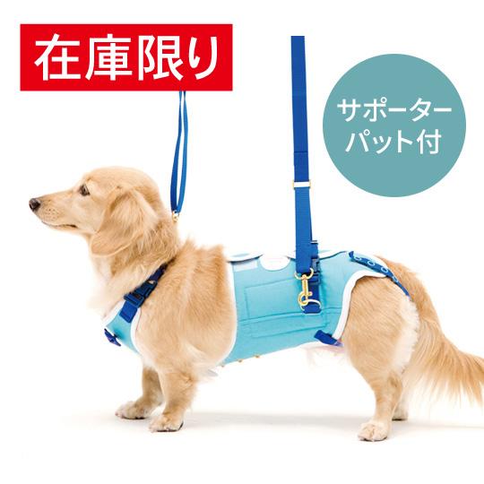歩行補助ハーネスLaLaWalk小型犬・ダックス用サポーターパッド付き プリンセス[プリンセス パステルブルー]
