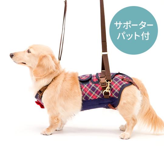 歩行補助ハーネスLaLaWalk小型犬・ダックス用サポーターパッド付き カーニバル[チェックカーニバル 紺]