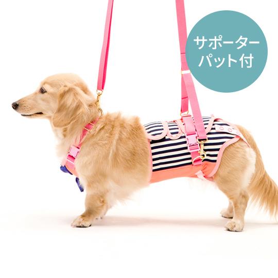 歩行補助ハーネスLaLaWalk小型犬・ダックス用サポーターパッド付[チェリーマリン]
