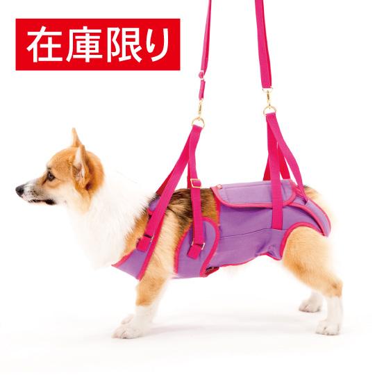 歩行補助ハーネスLaLaWalk中型犬・コーギー用[パープル×ピンク]