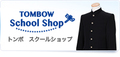 学生服・詰襟のスクールウェアショップ「Tombow School Shop」
